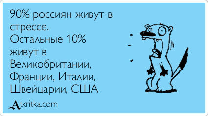 atkritka_1366726318_270