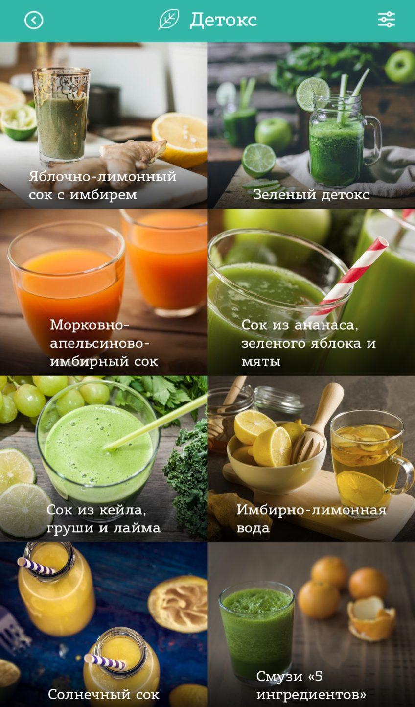 Детокс в домашних условиях рецепты