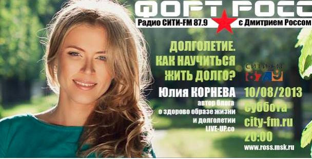 Юлия Корнева на City FM