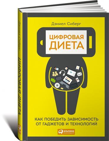96dpi_700px_RGB_cifrovaya+dieta+obl+02_2015.ps