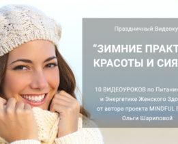 winterbeauty_banner2-2