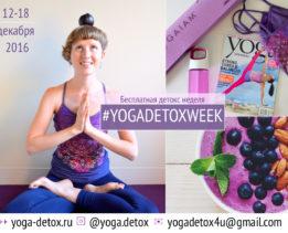 yogadetoxweek-2016